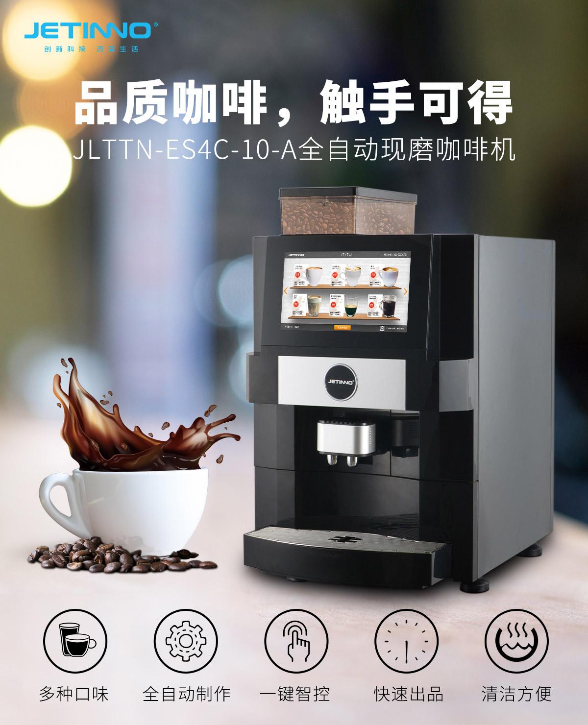 办公室现磨咖啡机,茶水间用咖啡设备,技诺公司用咖啡机