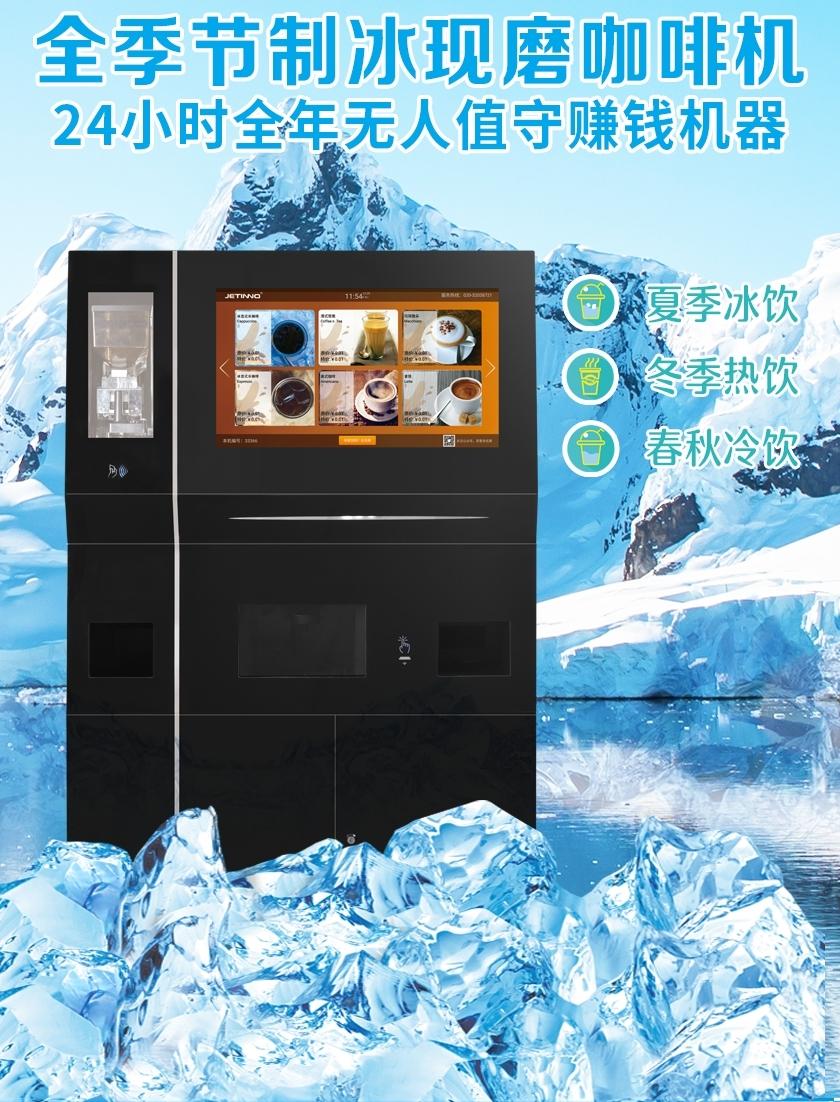 无人售卖咖啡一体机,全自动商用现磨咖啡机厂家