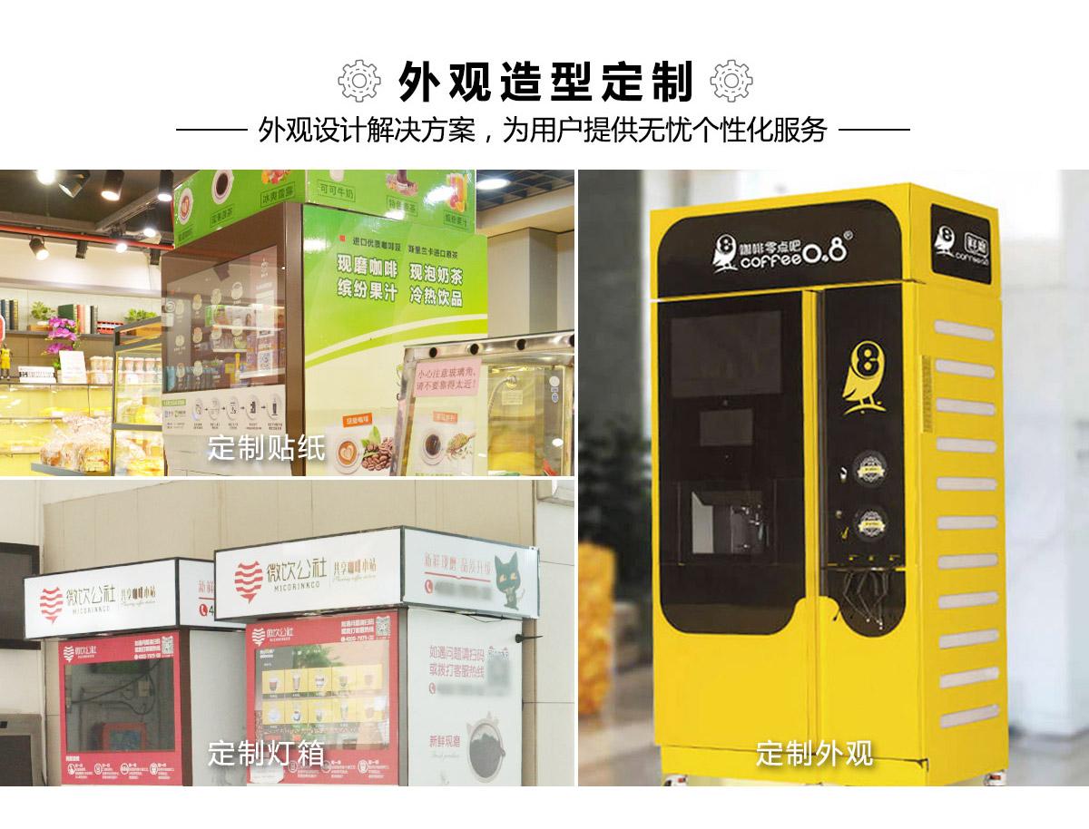 技诺智能自助咖啡机定制,全自动咖啡贩卖机定做