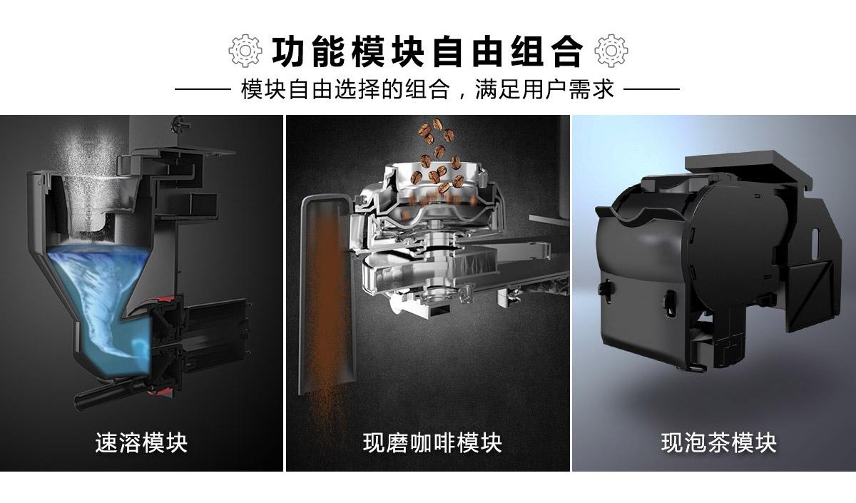 自助现磨咖啡机模块定制,自动咖啡设备定做