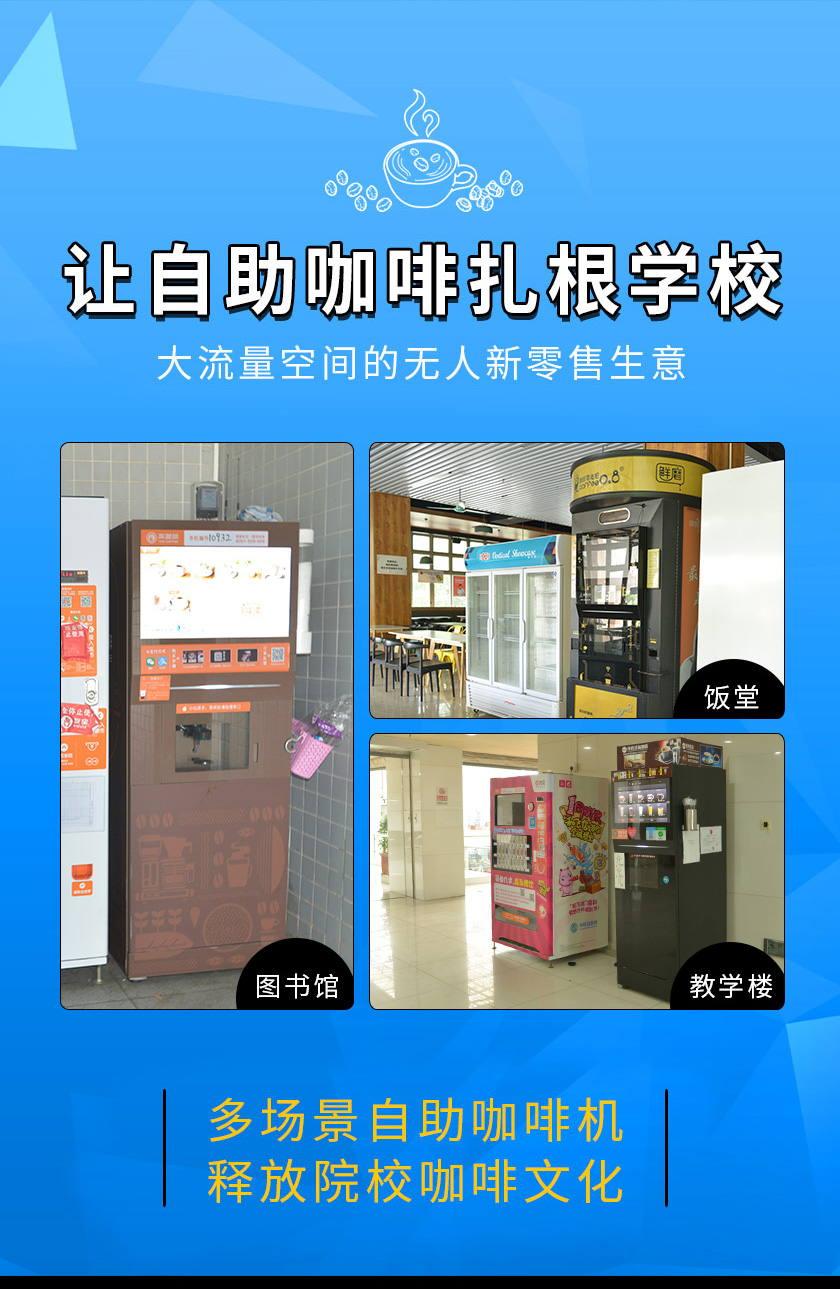 教学楼咖啡售货机,学校宿舍无人值守茶饮机