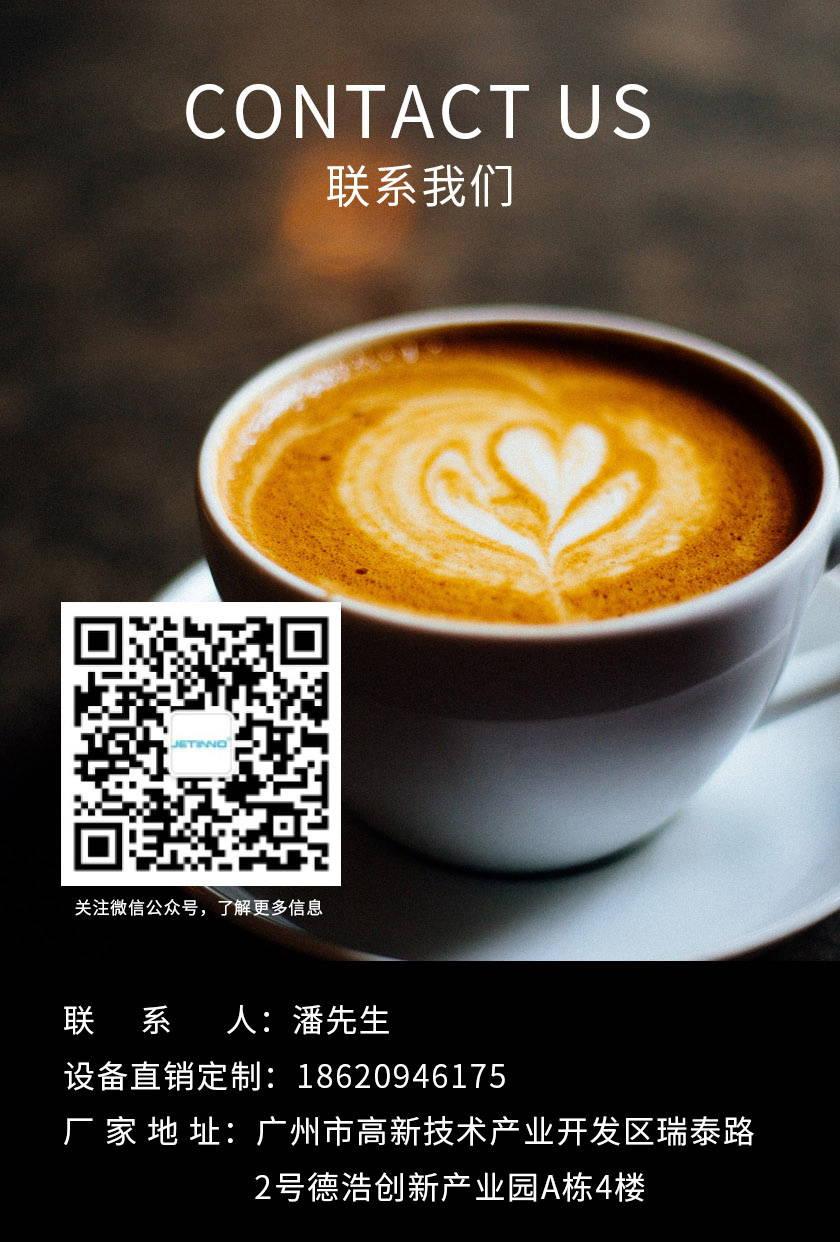 自助咖啡机全国售后,学校无人咖啡机全国联系方式,技诺高校大学咖啡机