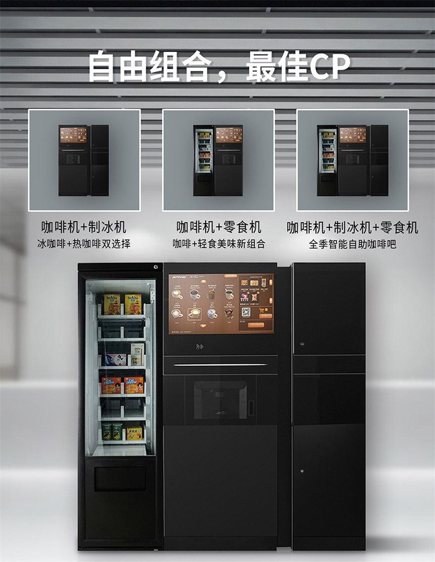 全自动零食咖啡机