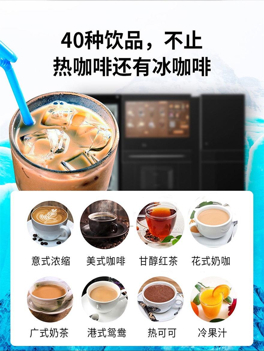 轻食冰咖啡机自动贩卖机推荐