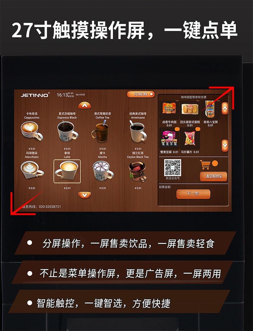 冰咖啡饮品组合贩卖机
