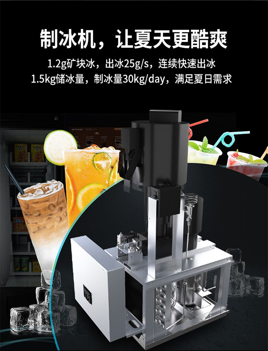 扫码支付多功能咖啡一体机